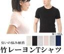 竹繊維 無地 冷感 消臭 Tシャツ メンズ レディス 抗菌 敏感肌 アトピー肌 夏の汗解決 ひんやり...