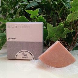 ★送料無料★お試し版 [石鹸]【使えばわかる 太陽の塩せっけん】アトピーの方が開発した塩石鹸です。固形石鹸 乾燥肌 石鹸、肌あれ、ニキビ、角質ケア、デリケーゾーンにも