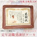 定年 退職 プレゼント ケーキ 写真 名入れ【7号サイズ 生クリーム味】表彰状 感謝状 メッセージ