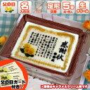 父の日 ケーキ 感謝状ケーキ (名入れ) / 5号サイズ 生クリーム味 / 一緒に食事 スイーツ 食品 おつまみ