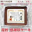 還暦〜百寿 プレゼント ケーキ 写真 名入れ【5号サイズ ガ...