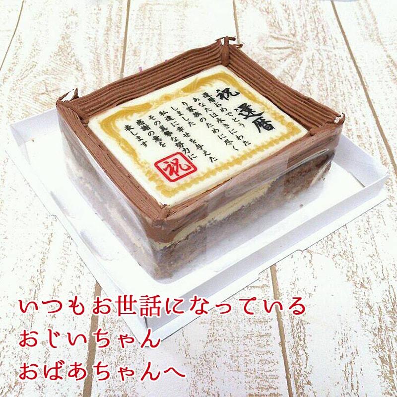 即日発送 あす楽 還暦 ケーキ 7号サイズ キ...の紹介画像2