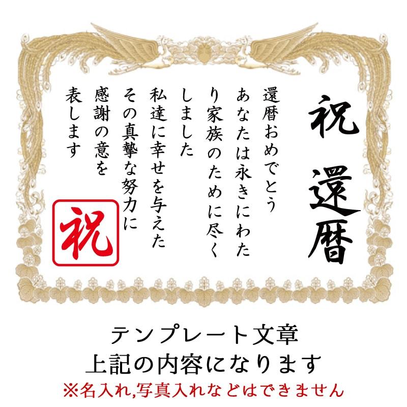 即日発送 あす楽 還暦 ケーキ 7号サイズ キ...の紹介画像3
