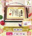 還暦〜百寿 プレゼント ケーキ 写真 名入れ【7号サイズ キ...
