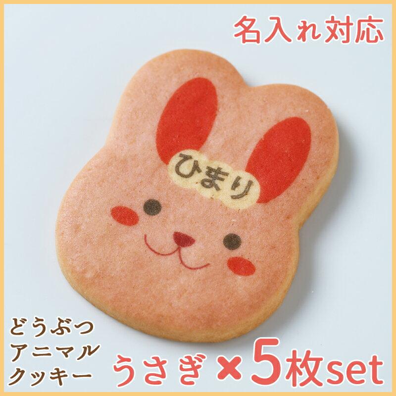 Animal cookie usagi