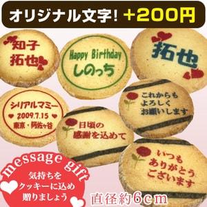 オリジナル メッセージ クッキー プチギフト プリント