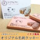 名刺 クッキー いちご風味 ストロベリー【1枚から注文可能】ギフト 洋菓子 印刷 作成 型 オリジナ