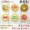 【お歳暮シリーズ】選べるクッキーギフトボックス(28