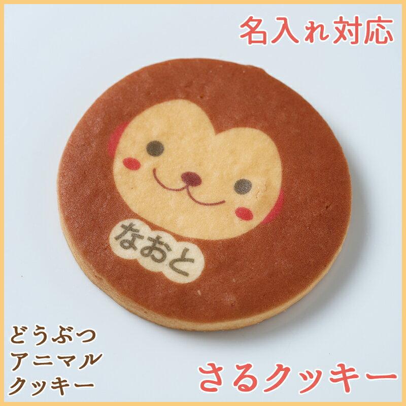 動物アニマルクッキーさる単品名入れ対応/メッセージのし宛書ギフト洋菓子/和菓子オリジナルキャラクター