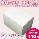クッキー専用白箱(有料)※1箱にはクッキーが5〜30枚入ります