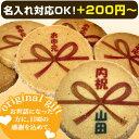 蝶結びのしクッキー【1枚から注文可能】【名入れ可能】 プリント