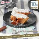 【ランキング1位】デセールキャラメル 10個入 セット パンペルデュ フレンチトースト パン ケーキ...