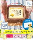 遅れてゴメンね【送料無料】父の日 ケーキ 感謝状ケーキ / 5号サイズ キャラメルクリ