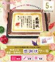 還暦〜百寿 プレゼント ケーキ 写真 名入れ【5号サイズ 生...