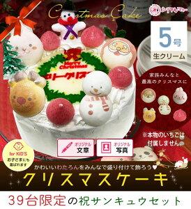 メリーゴーランド クリスマスケーキ 5号 サンタ マカロン / 2017 早割 予約 キャラクター 飾り クリスマス ケーキ クリスマスケーキ2017 ショートケーキいちご クリスマスショートケーキ