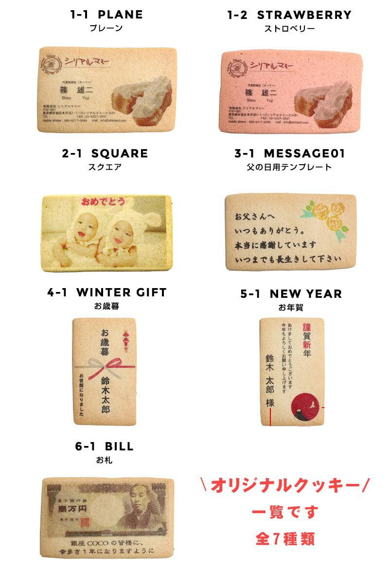 四角型 オリジナル 写真 フォト クッキー【1...の紹介画像2