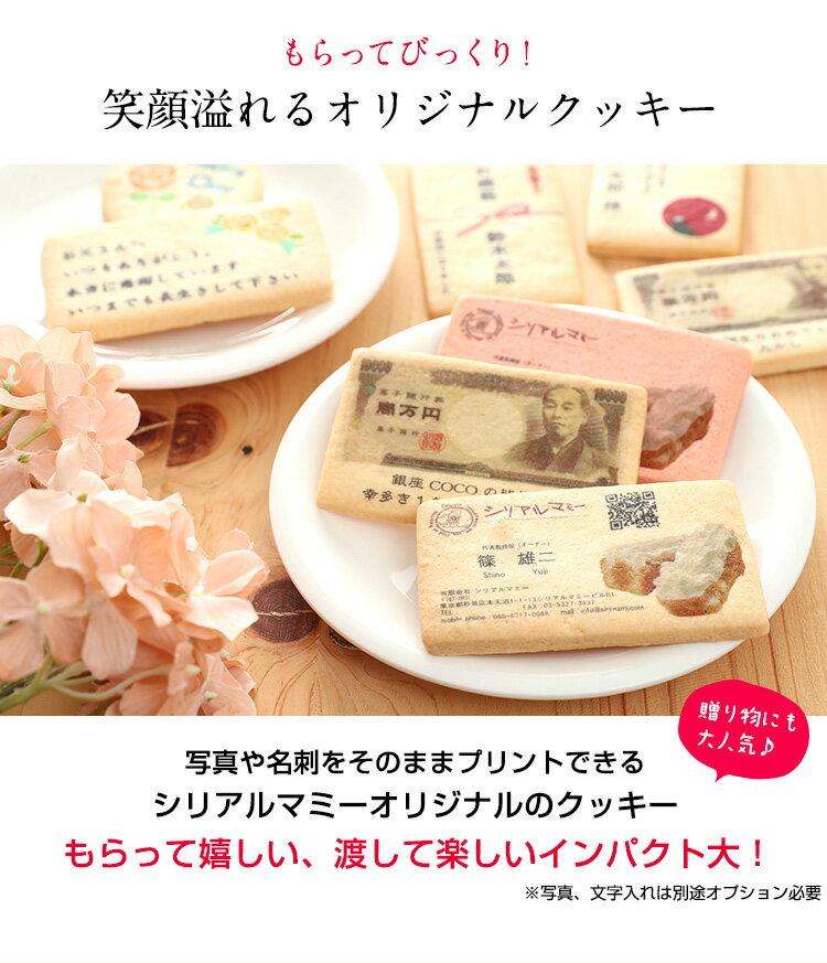四角型 オリジナル 写真 フォト クッキー【1...の紹介画像3