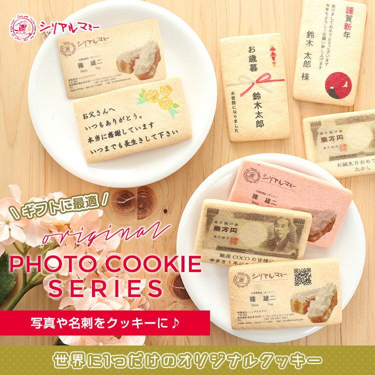 四角型 オリジナル 写真 フォト クッキー【1種...の商品画像