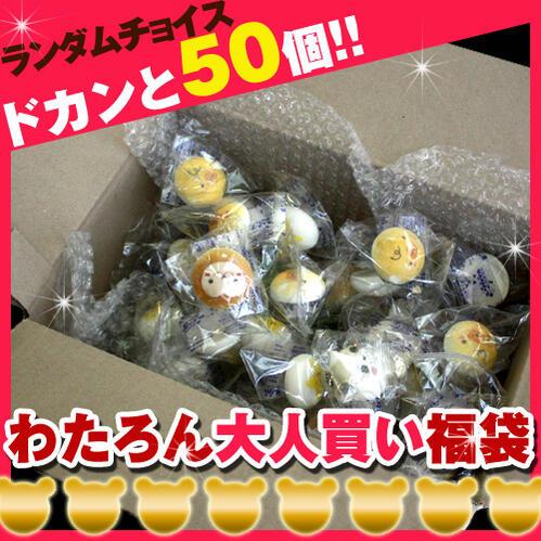 【送料無料】わたろん50個まとめ買いセット【05...の商品画像