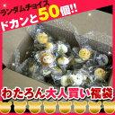 【送料無料】わたろん50個まとめ買い福袋セット【RCP】