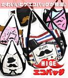 ヒゲ hige 髭 マザーズバッグ 軽量 エコバッグ グッズ 2way レジカゴ ショルダー 折りたたみ バッグ メンズ レジ袋型 キャラクター バッグインバッグ レディース