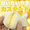 白いたいやき カスタード 【たい焼き たいやき タイヤキ 鯛焼き】和菓子 (お菓子 スイーツ 白いた