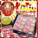 紅白たい焼き 16匹セット 送料無料 【たい焼き たいやき タイヤキ 鯛焼き】和菓子 (お菓子 スイ