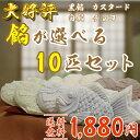 白いたいやき 選べる10匹セット 和菓子 送料無料 詰め合わせ 【たい焼き たいやき タイヤキ 鯛焼