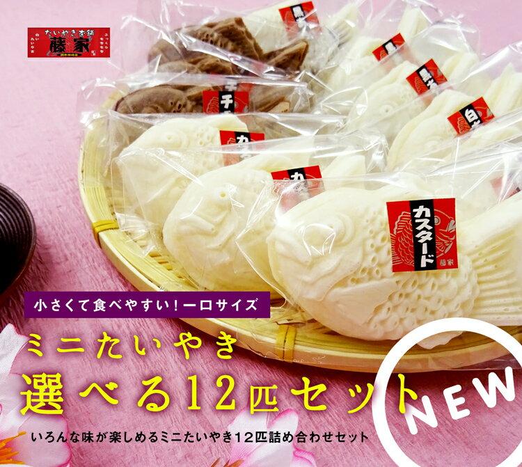選べる12匹セット【たい焼き】 和菓子 送料無料 詰め合わせ 【たい焼き たいやき タイヤキ 鯛焼き...:siroitaiyaki:10000003