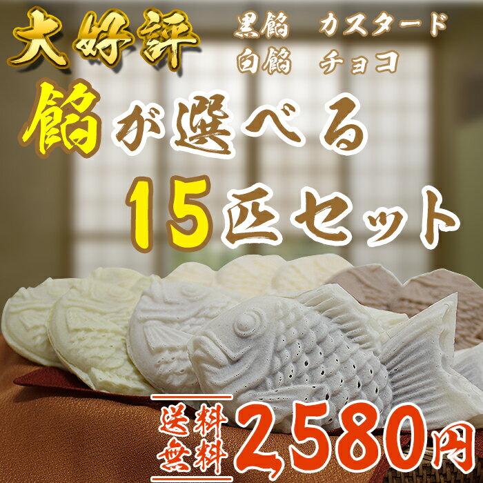白いたいやき 選べる15匹セット 和菓子 送料無料 詰め合わせ 【たい焼き たいやき タイ…...:siroitaiyaki:10000016