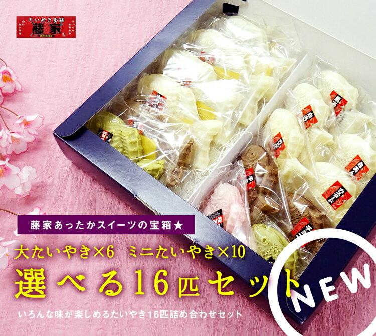 白いたいやき 選べる16匹セット 和菓子 送料無料 詰め合わせ 【たい焼き たいやき タイ…...:siroitaiyaki:10000005