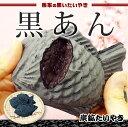 炭鉱たいやき 黒あん 【たい焼き たいやき タイヤキ 鯛焼き】和菓子 (お菓子 スイーツ 白いたい焼き 60代 食べ物)