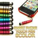 【レビューを書いたらメール便のみ送料無料】スマホ用タッチペン!iPhone4 4S iPhone5 アイフォン5 選べるカラーは8色【イヤホンジャックストラップ付き】/iPad/iPad2/iPodtouchエクスペリア/GALAXY-S/GALAXY-S2 対応/タッチペン/スマートフォン/【RCP】