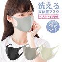 洗えるマスク 洗える マスク 4枚セット ウレタンマスク 立体型 ポリウレタン素材 花粉 対策 男女兼用 繰り返し 耳が痛くならない 大人 大人用 子供 子供用 子ども 小さめ ブラック ホワイト グレー 黒 白 グレー