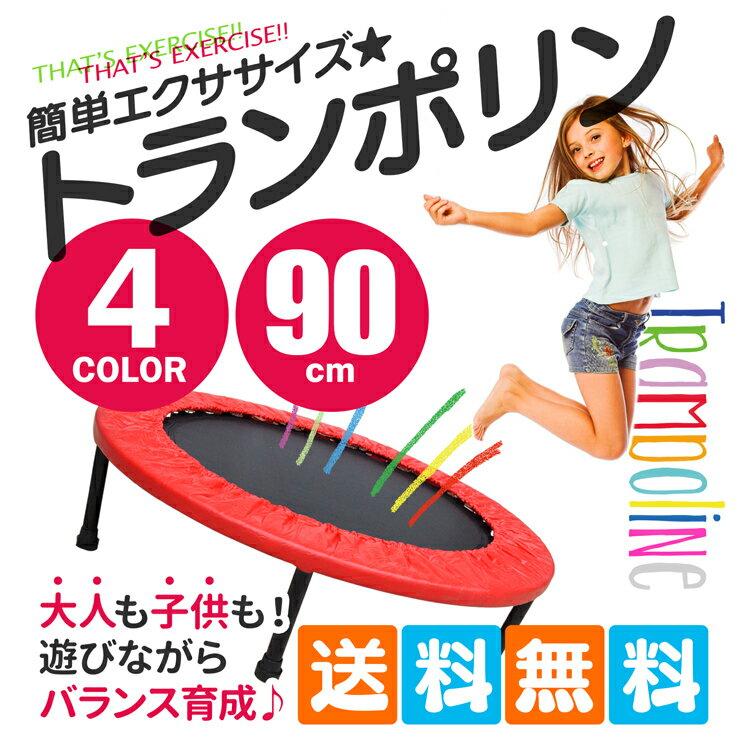 家庭用 トランポリン 90cm 全4カラー(レッド オレンジ ブラック ブルー)| 送料無…...:siroitaiyaki:10190086