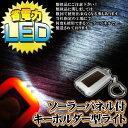 楽天YOKA TOWN ヨカタウンソーラーパネル 充電式 高輝度 LED 3LEDソーラーライト キーホルダー