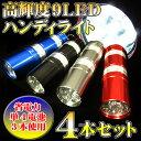 懐中電灯 ペンライト マグライト 高輝度 led 9LED ハンディライト 4色セット ストラップ付 防災 グッズ