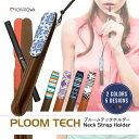 プルームテック ケース ホルダー プルームテックケース プルーム テック Ploom Tech PloomTech カバー ストラップ マグ...
