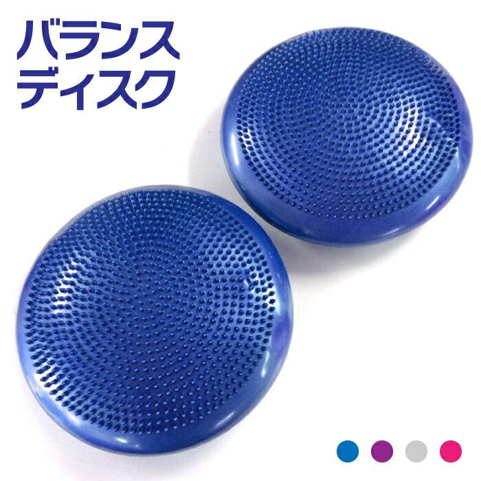 バランスディスク 2個セット 送料無料 (バランスクッション 体幹トレーニング 器具 女性…...:siroitaiyaki:10179621