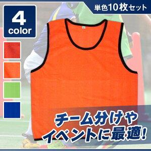ゼッケン スポーツ ボランティア サッカー フットサル ユニフォーム オレンジ