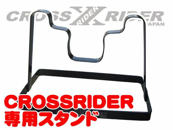 crossrider 専用スタンド オプションパーツ (キッズ用 子供用 自転車 カスタム…...:siroitaiyaki:10178622