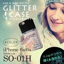 スマホケース キラキラ ケース カバー iPhone6s iPhone6 Xperia Z5 SO-01H 対応|スマホカバー アイフォン6 アイフォンケース エクスペリア スマホ ラメ アイフォン6s かわいい 携帯ケース ケータイカバー アイホン6ケース