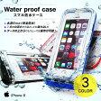防水スマホケース iphone6 iphone5 iphone5s ケース 対応 4カラー(ブラック ピンク ブルー ホワイト)(スマホカバー カバー スマホ おしゃれ 携帯ケース iphoneケース アイフォン6s アイフォン6 完全防水 防水ケース 海 水中撮影 ハードケース ハード 耐衝撃 アウトドア)
