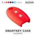 ショッピングシリコンケース スマートキーケース スマートキー 車 鍵 シリコン ケース カバー スマートキーカバー キーカバー 対応車種( スズキ スイフト ZC・ZD72 H25.7〜 )