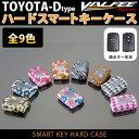 スマートキーケース スマートキー 車 鍵 ハード ケース カバー スマートキーカバー キーカバー 対応車種(トヨタ ヴォクシー ノア 80系 ボクシー voxy エスクァイア80 アルファード 30系 シエンタ )