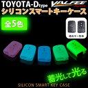 スマートキーケース スマートキー 車 鍵 シリコン ケース カバー スマートキーカバー キーカバー 対応車種(トヨタ ヴォクシー ノア 80系 ボクシー voxy エスクァイア80 アルファード 30系 シエンタ )