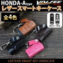 革 スマートキーケース スマートキー 車 鍵 ケース カバー 対応車種(NBOX N-BOX カスタム プラス 両側スライドドア ホンダ)