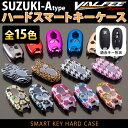 スマートキーケース スマートキー 車 鍵 ハード ケース カバー 対応車種(スズキ ワゴンR スペーシア スティングレー ラパン ハスラー)