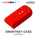 ショッピングシリコンケース スマートキーケース スマートキー 車 鍵 シリコン ケース カバー スマートキーカバー キーカバー 対応車種( ホンダ N-BOX N-BOXカスタム N-BOXプラス (片側スライドドア) nbox nボックス nboxカスタム nboxプラス N-ONE Nワゴン )