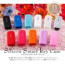 スマートキーケース スマートキー 車 鍵 シリコン ケース カバー スマートキーカバー キーカバー 対応車種( ホンダ N-BOX N-BOXカスタム N-BOXプラス (片側スライドドア) nbox nボックス nboxカスタム nboxプラス N-ONE Nワゴン )